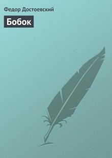 Обложка книги  - Бобок