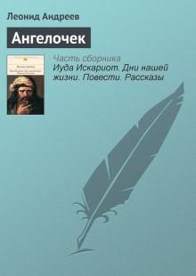 Обложка книги  - Ангелочек