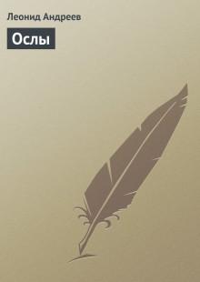 Обложка книги  - Ослы