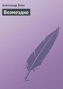 Обложка книги  - Возмездие