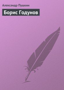 Обложка книги  - Борис Годунов