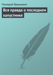 Обложка книги  - Вся правда о последнем капустнике