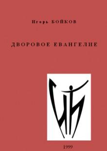 Обложка книги  - Дворовое Евангелие