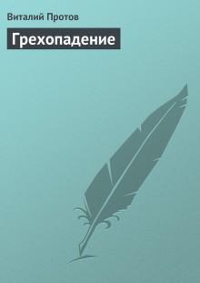 Обложка книги  - Грехопадение