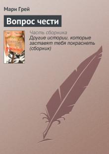 Обложка книги  - Вопрос чести