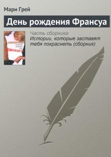 Обложка книги  - День рождения Франсуа