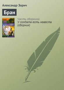 Обложка книги  - Бран