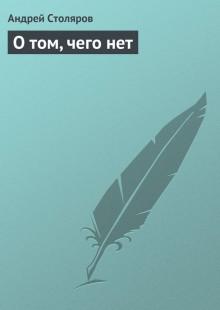 Обложка книги  - О том, чего нет