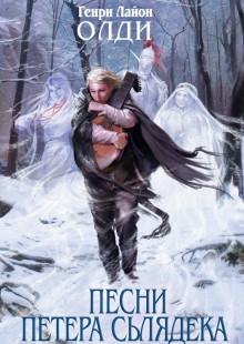 Обложка книги  - Песни Петера Сьлядека (сборник)