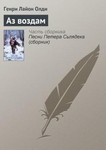 Обложка книги  - Аз воздам