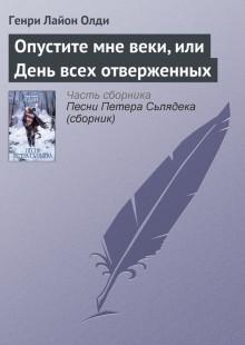 Обложка книги  - Опустите мне веки, или День всех отверженных