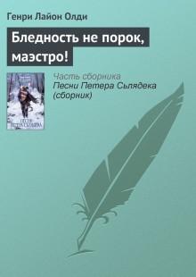 Обложка книги  - Бледность не порок, маэстро!