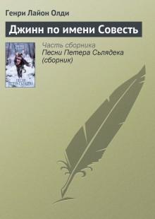 Обложка книги  - Джинн по имени Совесть
