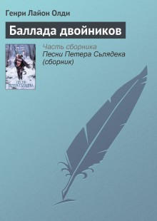 Обложка книги  - Баллада двойников