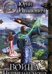 Обложка книги  - Война Невменяемого