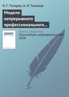 Обложка книги  - Модели непрерывного профессионального образования на основе компетентностного подхода
