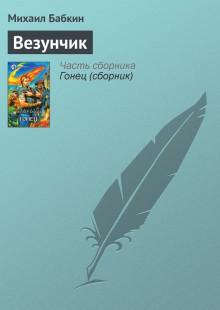 Обложка книги  - Везунчик