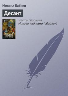 Обложка книги  - Десант