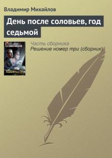Обложка книги  - День после соловьев, год седьмой