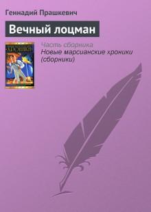 Обложка книги  - Вечный лоцман