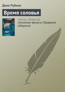 Обложка книги  - Время соловья