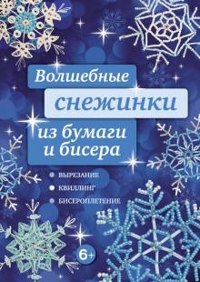 Обложка книги  - Волшебные снежинки из бумаги и бисера