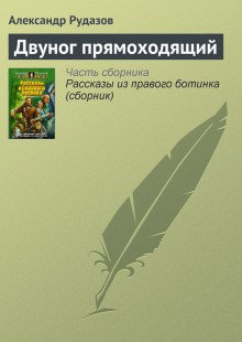 Обложка книги  - Двуног прямоходящий
