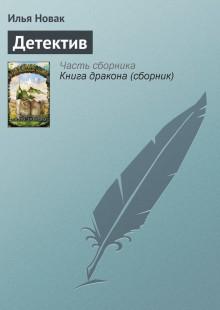 Обложка книги  - Детектив