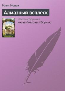Обложка книги  - Алмазный всплеск