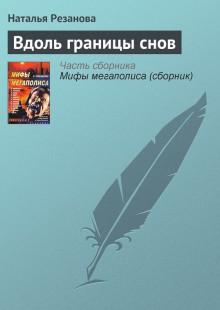 Обложка книги  - Вдоль границы снов