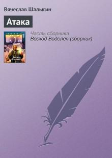 Обложка книги  - Атака