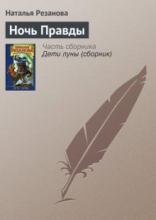 Обложка книги  - Ночь Правды