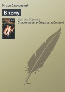 Обложка книги  - В тему