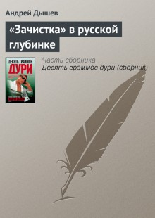 Обложка книги  - «Зачистка» в русской глубинке