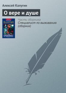 Обложка книги  - О вере и душе
