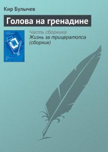 Обложка книги  - Голова на гренадине