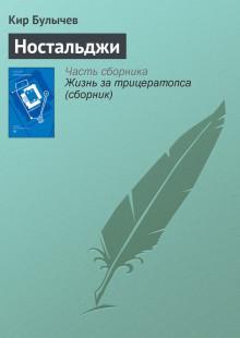 Обложка книги  - Ностальджи