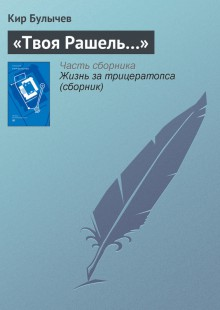 Обложка книги  - «Твоя Рашель…»