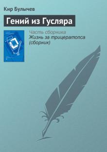 Обложка книги  - Гений из Гусляра