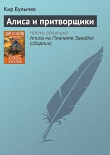 Обложка книги  - Алиса и притворщики
