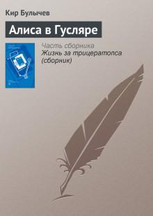 Обложка книги  - Алиса в Гусляре