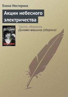 Обложка книги  - Акции небесного электричества