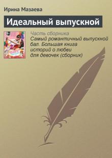 Обложка книги  - Идеальный выпускной