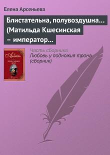Обложка книги  - Блистательна, полувоздушна… (Матильда Кшесинская – император Николай II)