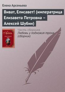 Обложка книги  - Виват, Елисавет! (императрица Елизавета Петровна – Алексей Шубин)