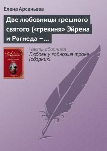 Обложка книги  - Две любовницы грешного святого («грекиня» Эйрена и Рогнеда – князь Владимир Креститель)