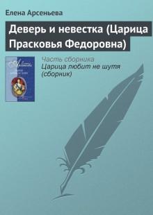 Обложка книги  - Деверь и невестка (Царица Прасковья Федоровна)