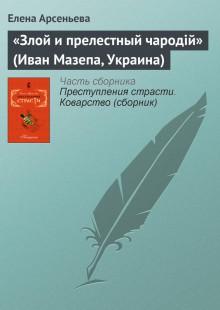 Обложка книги  - «Злой и прелестный чародiй» (Иван Мазепа, Украина)