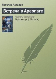 Обложка книги  - Встреча в Ареопаге