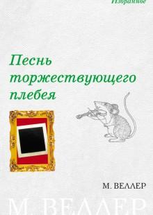 Обложка книги  - Песнь торжествующего плебея (сборник)
